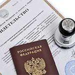 Свидетельство о государственной регистрации в качестве ИП