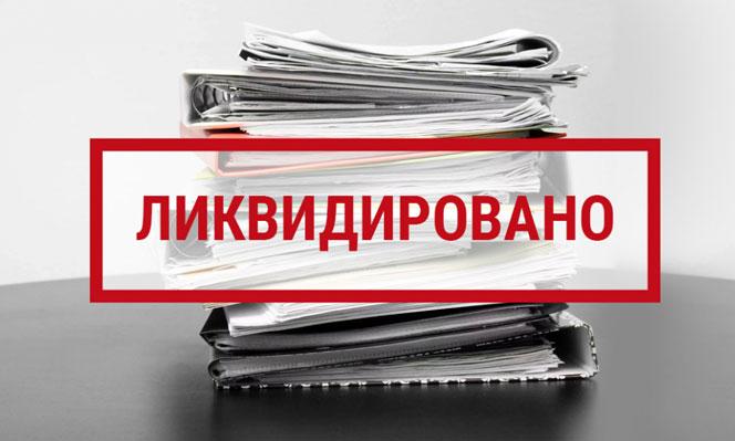 Документы для закрытия ООО