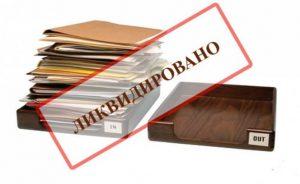 Сверка сПенсионным фондом России