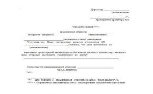 Образец уведомления кредиторов о ликвидации ООО