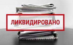 Этапы ликвидации ООО