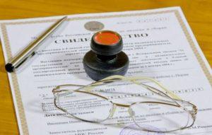 Получаем документы о регистрации