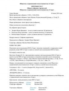 Образец решения о смене юридического адреса ООО