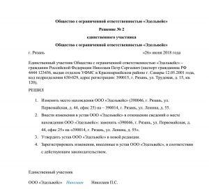 Образец решения о смене адреса ООО с одним учредителем