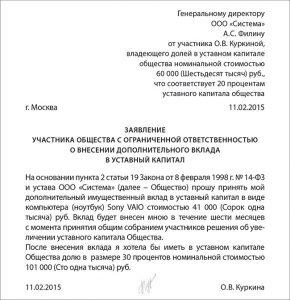 Образец заявление участника ООО о внесении дополнительного вклада