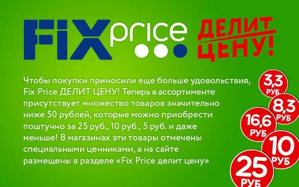Франшиза магазинов товаров по одной цене «Fix Price»
