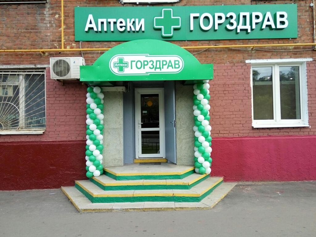 Открытие аптечного пункта на территории больницы